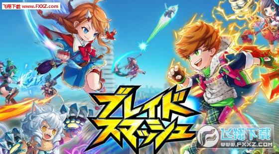 Blade Smash安卓版截图0