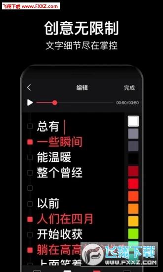 字说app安卓版v1.1.0截图0