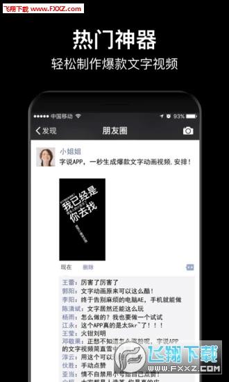 字说app安卓版v1.1.0截图1