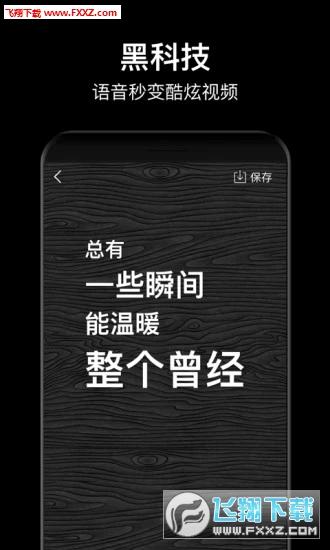 字说app安卓版v1.1.0截图2