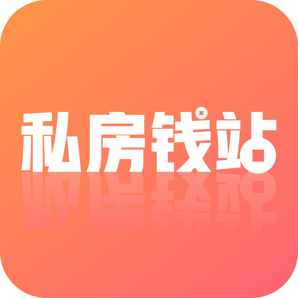 私房钱站app 1.1