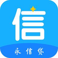 永信贷app 1.0.7