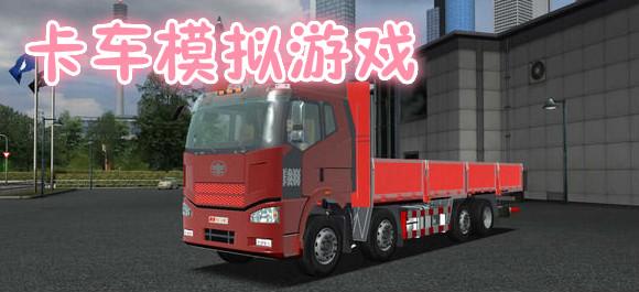卡车模拟游戏_卡车模拟安卓版_卡车模拟手游
