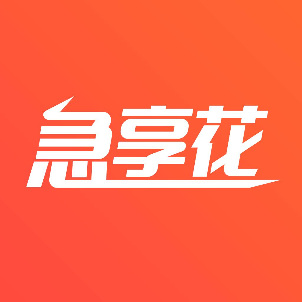 急享花app 1.0.0