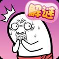 肥皂大解谜手游 v1.0.0