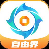 自由界app