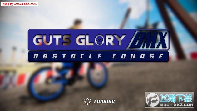 Guts Glory BMX Obstacle Course(勇气与荣耀)截图0