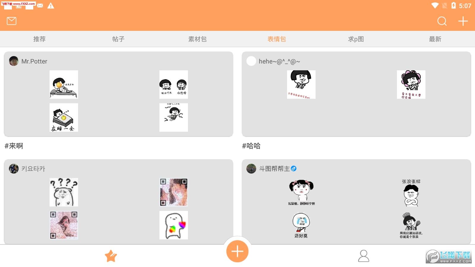 斗图工厂app截图1