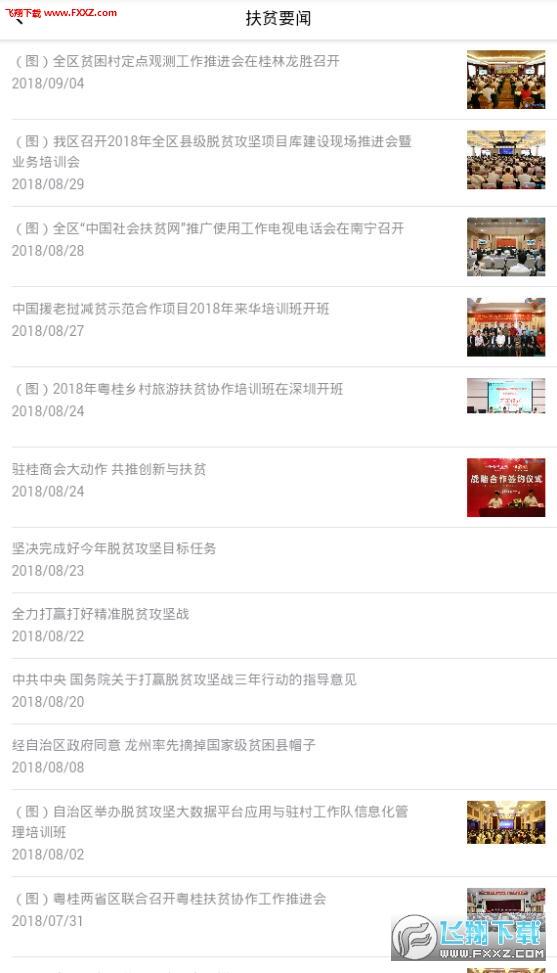 广西扶贫appv2.1截图0
