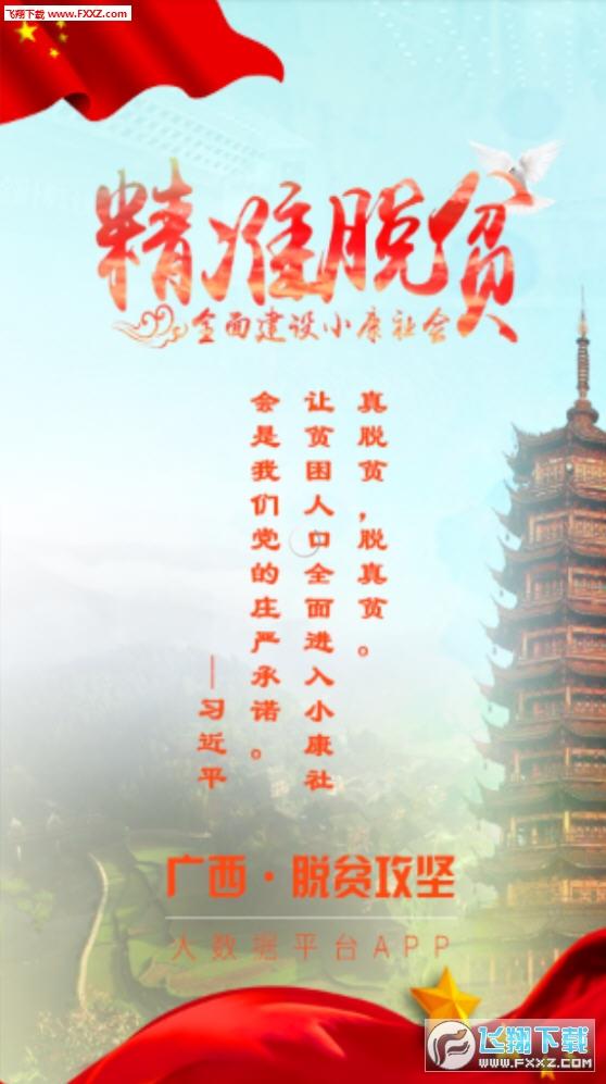 广西扶贫appv2.1截图1