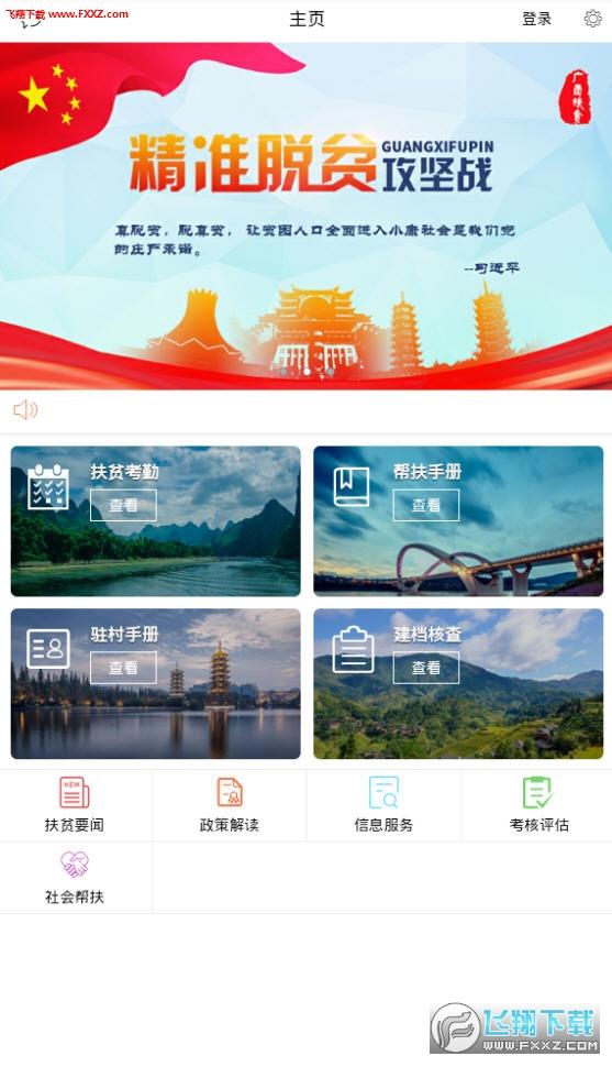 广西扶贫appv2.1截图2