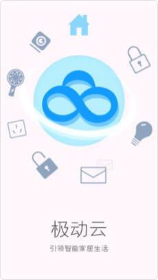 新极动魔控appv2.3.5截图0