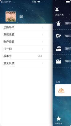 新极动魔控appv2.3.5截图2