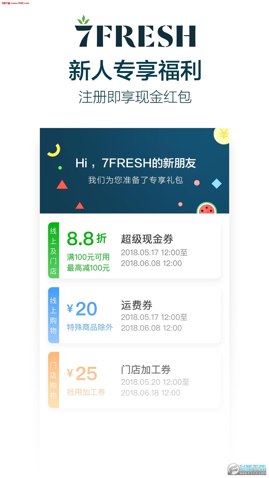 京东7FRESH安卓版2.2.0截图1