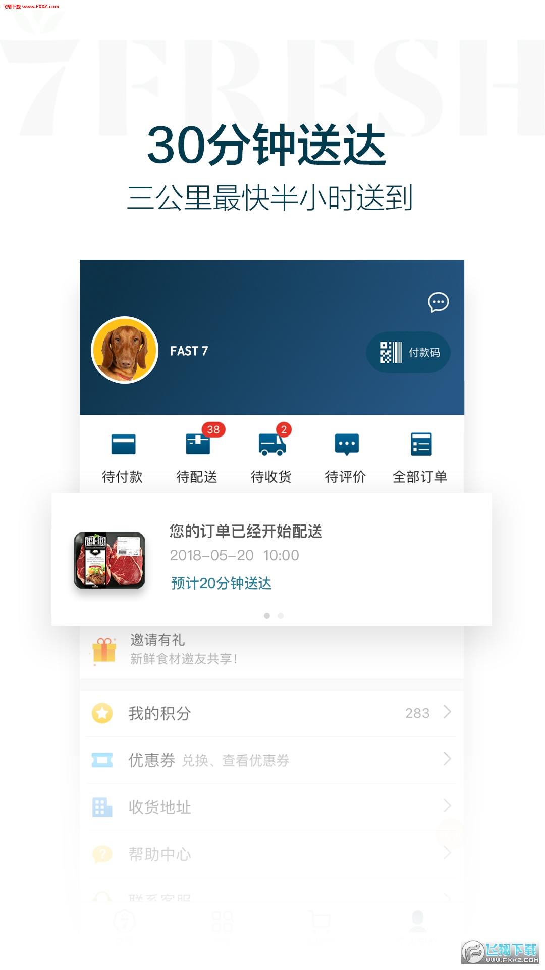 京东7FRESH安卓版2.2.0截图3