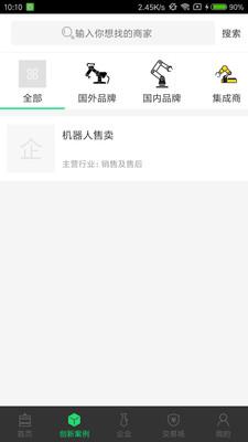 中国机器人网app客户端截图0