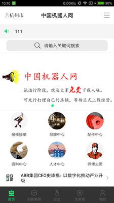 中国机器人网app客户端截图1