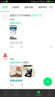 中国机器人网app客户端截图3