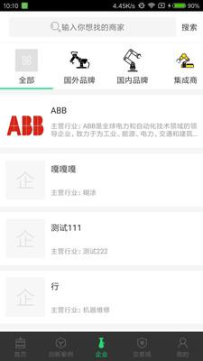 中国机器人网app客户端截图2