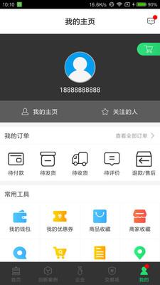 中国机器人网app客户端截图4