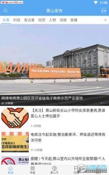 萧山发布APP官方版