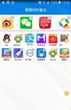 趣直达app