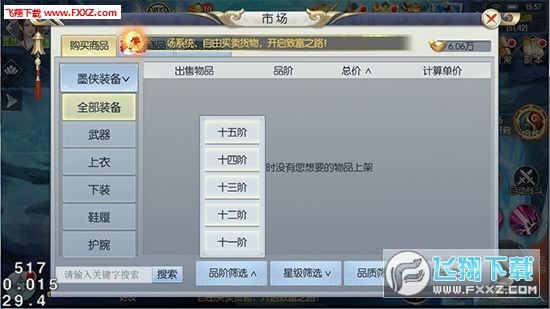 梦回仙灵市场的主要功能 市场系统详解