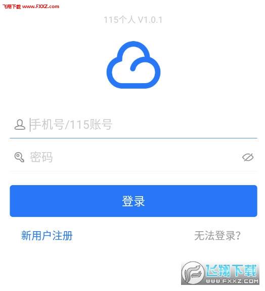 115个人app安卓最新版