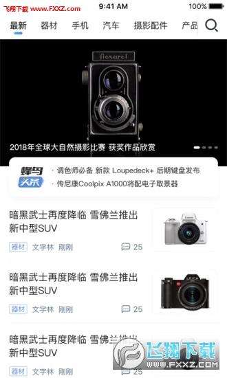爱摄影app安卓最新版