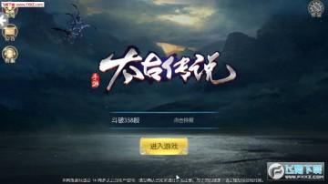 太古传说官网版