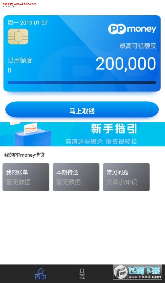 PPmoney借贷app