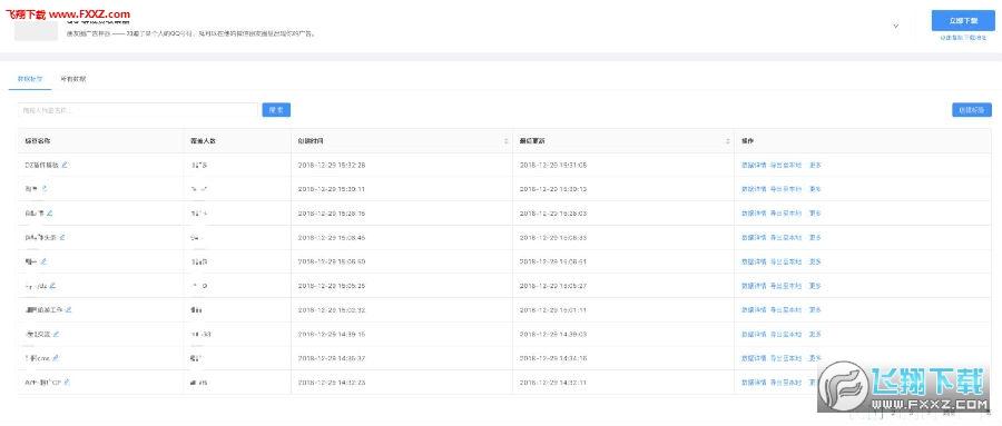 QQ群用户收集工具