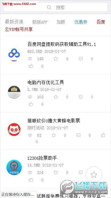 里客云资源站app