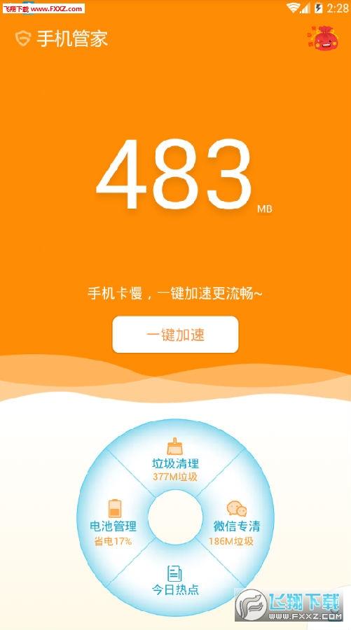 手机管家Pro版app