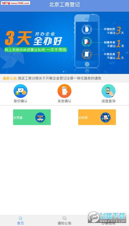 北京e窗通app