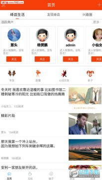 绛县圈app官方版