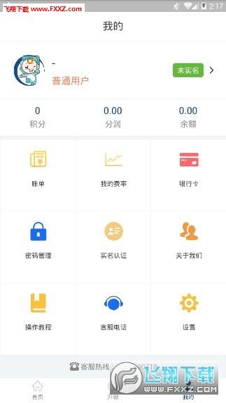 芝麻还app