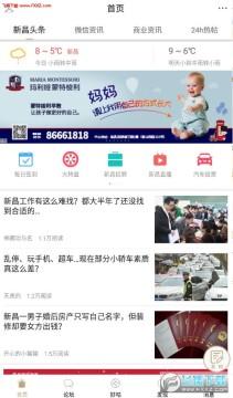 新昌信息港最新版app