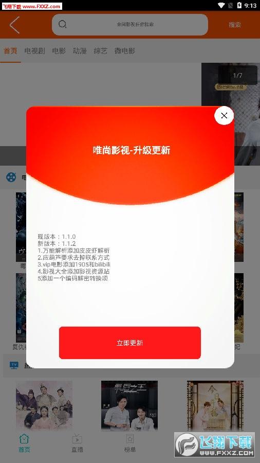 唯尚影视app