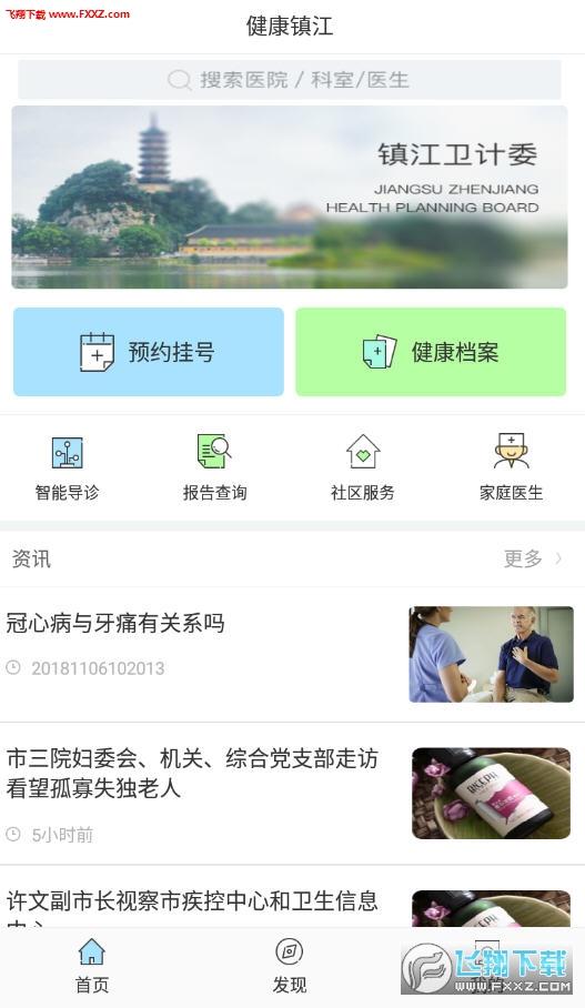 健康镇江app官方版