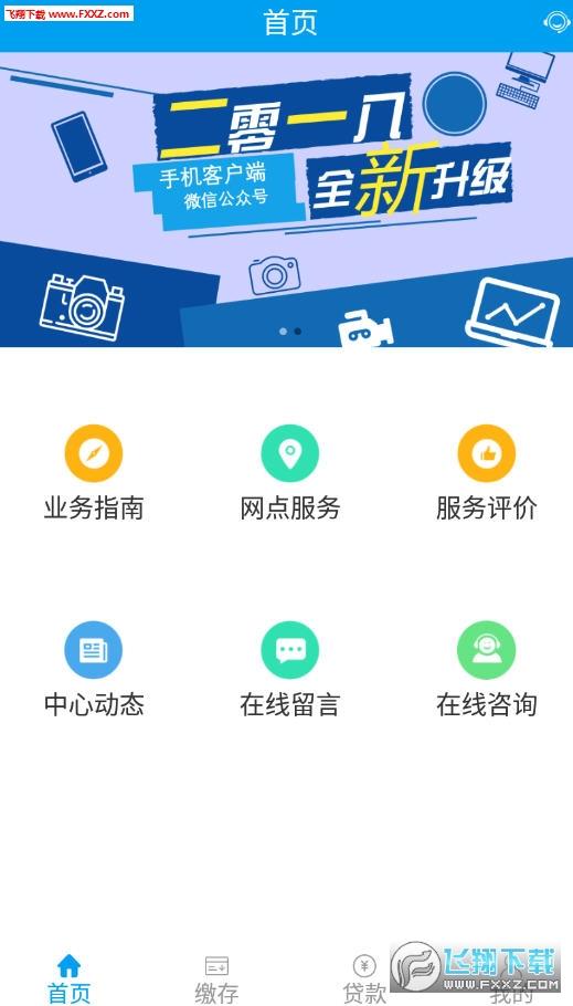 保山公积金app安卓版
