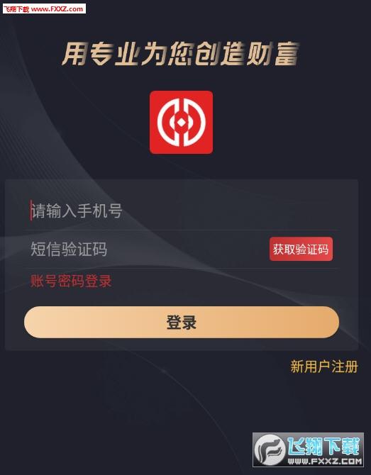 国际期货直播app安卓版