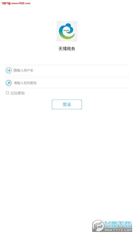 无锡税务app