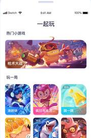 小手电游戏社交app