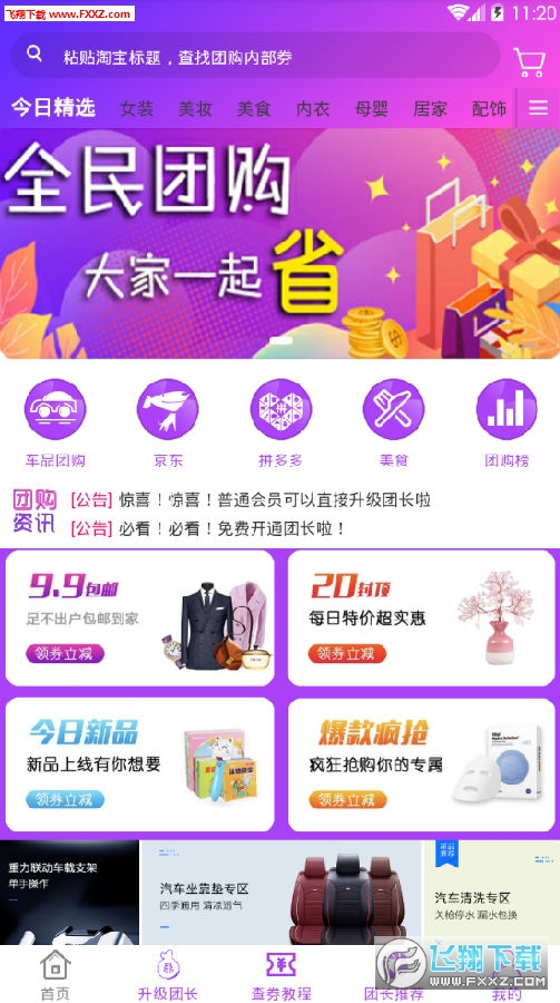 团购宝app最新版