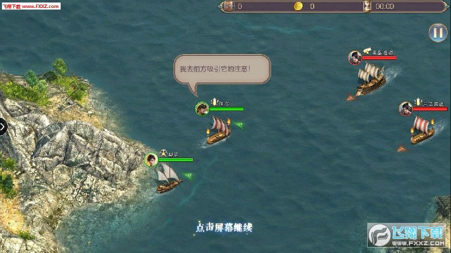 航海传说手游最新版