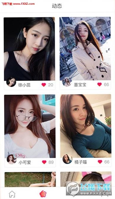 随恋app安卓版