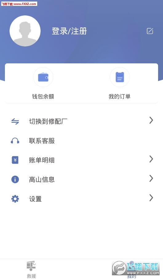 高山救援app