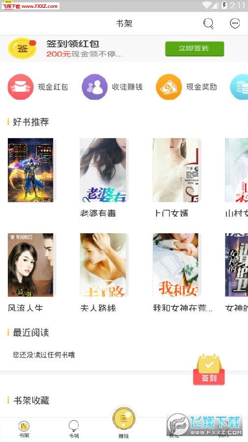 豆豆免费小说app