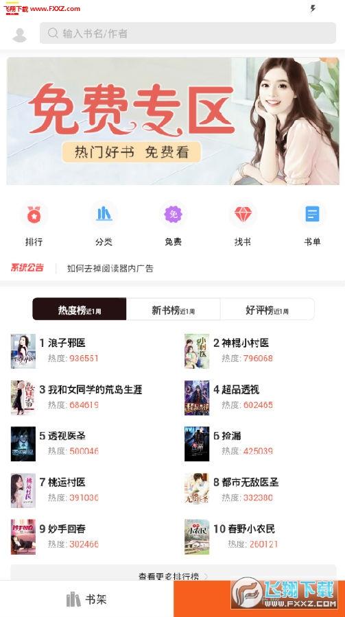 乡村小说app